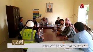 استكمال العمل في مشروع رصف مدخلي سوق ومستشفى بيحان بشبوة