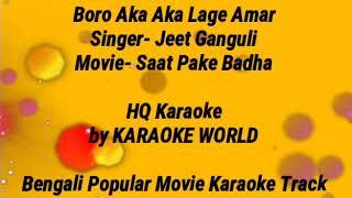 Boro Eka Eka Lage Amar Karaoke  Jeet Ganguly -9126866203