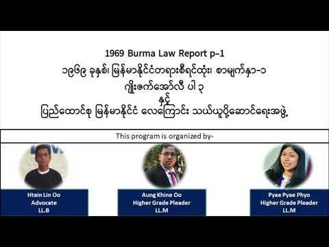1969 Burma Law Report p1