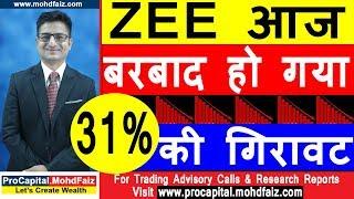 ZEE SHARE आज बरबाद हो गया  31 % की गिरावट   ZEE STOCK NEWS   ZEE SHARE NEWS