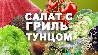 Еда в Familia / Салат с гриль-тунцом