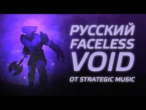 видео: dota 2: Русское озвучание faceless void