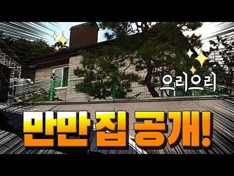 [만만] 평창동 별풍요새 대공개!