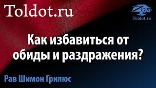 Р Шимон Грилюс Обида негодование раздражение