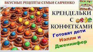 Готовят дети Крендельки с конфетками M&Ms Pretzels вкусные рецепты семьи Савченко