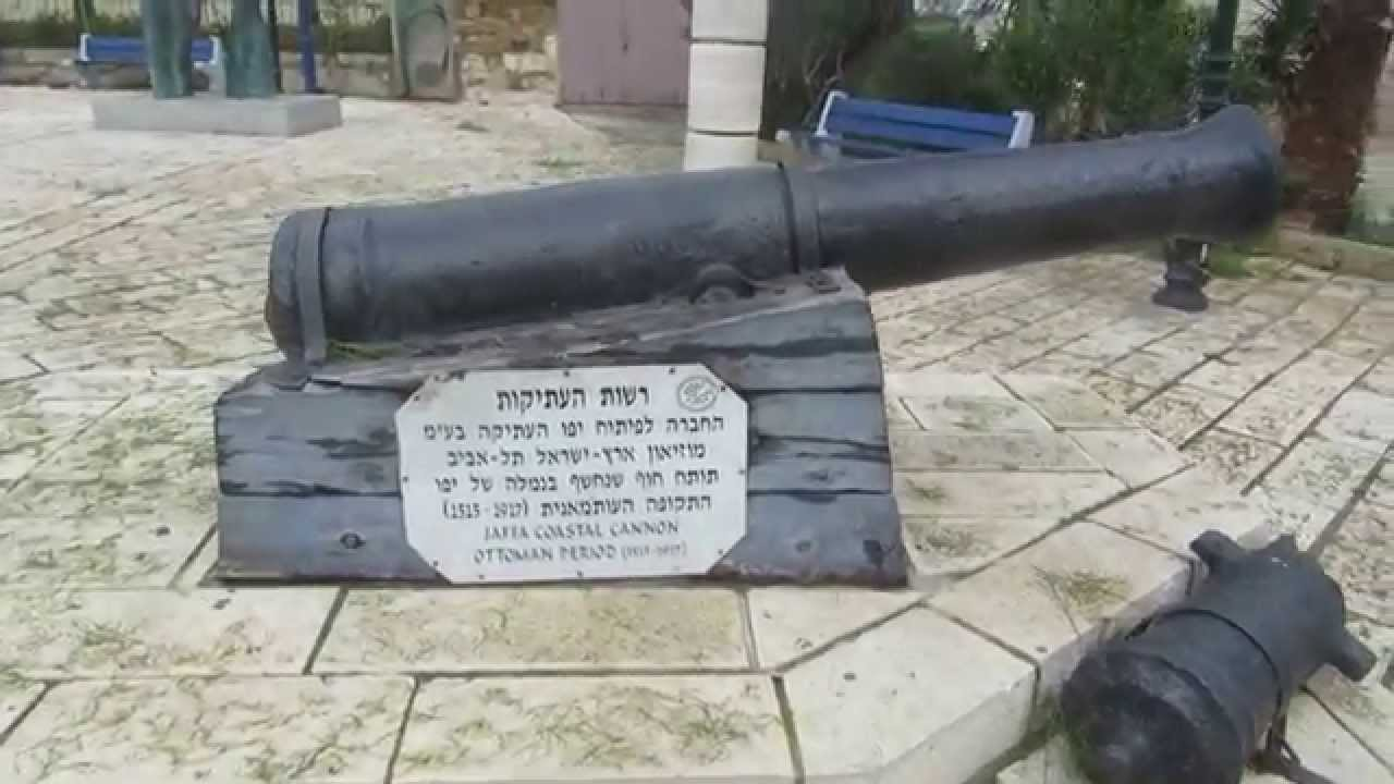 Jaffa Israel Coastal Cannon From The Ottoman Period The