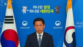 Южная Корея может снять санкции с КНДР на время Олимпиады