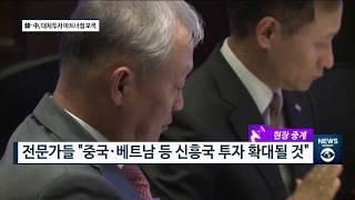 한‧중 대체투자 Summit 개최...정영채 NH투자증…