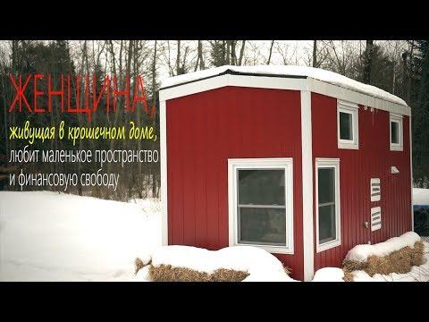 Женщина, живущая в крошечном доме, любит маленькое пространство и финансовую свободу