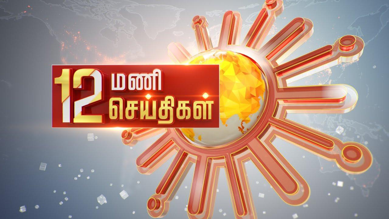 பிற்பகல் 12 மணி தலைப்புச் செய்திகள்! | HeadLines | 12PM | 13-09-2021 | Sun News