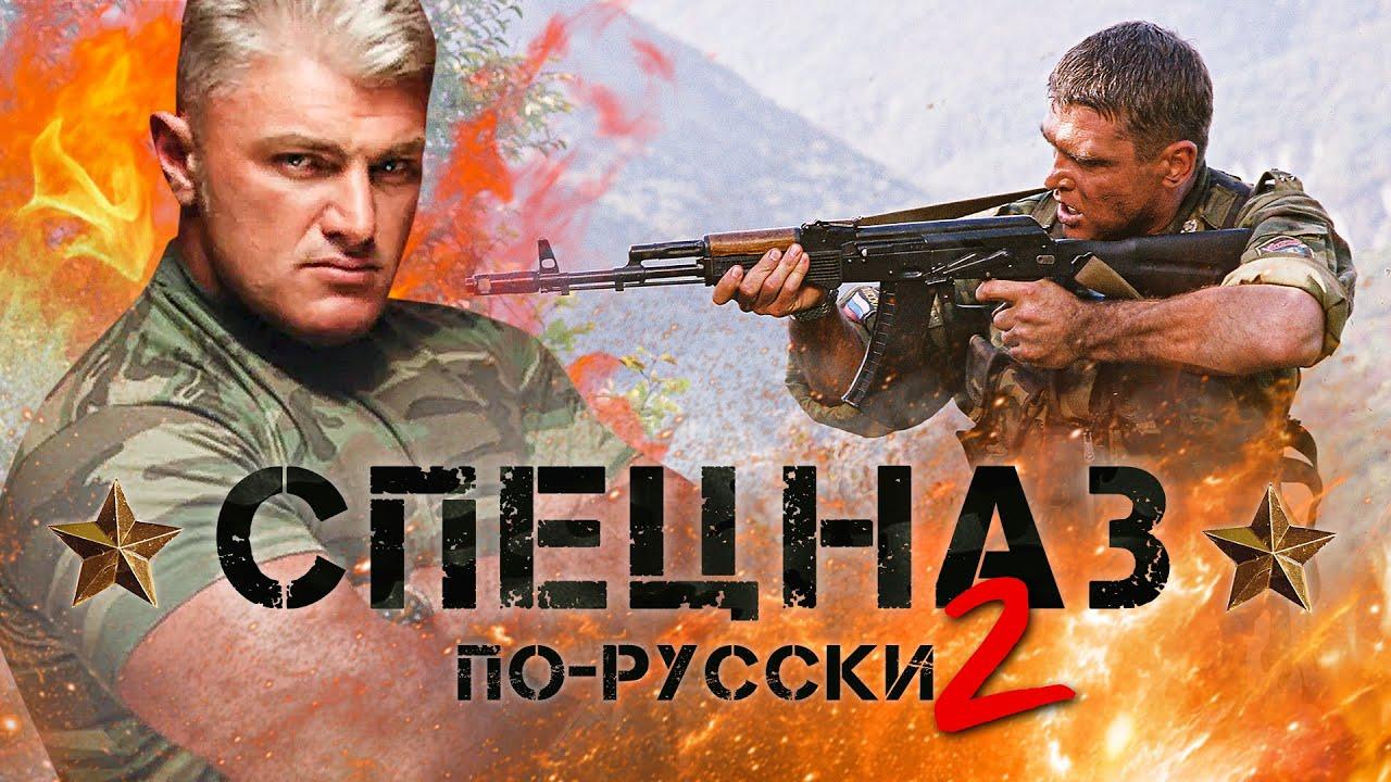 СПЕЦНАЗ ПО-РУССКИ 2 - Серия 1 «Узник» / Боевик MyTub.uz