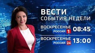 Вести Ставропольский край. События недели (16.12.2018)