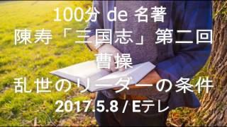 Eテレ「100分 de 名著」 名著65 陳寿「三国志」 http://www.nhk.or.jp/m...