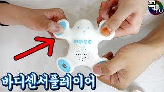 스킨쉽 장난감♥ 바디센서플레이어! (맞짱주의ㅋㅋ) 꿀잼 [ 꾹TV ]