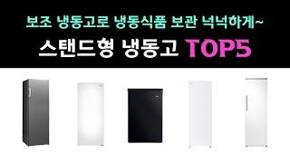 스탠드형 냉동고 추천 2021 인기제품 리뷰순위 TOP…