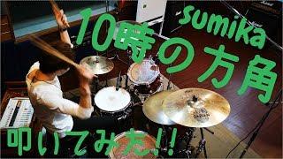 【叩いてみた】10時の方角-sumika