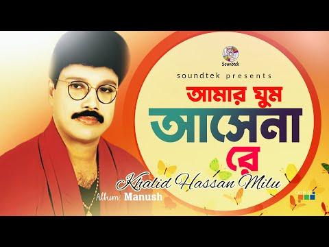 Khalid Hasan Milu - Amar Ghum Ashena | Manush | Soundtek