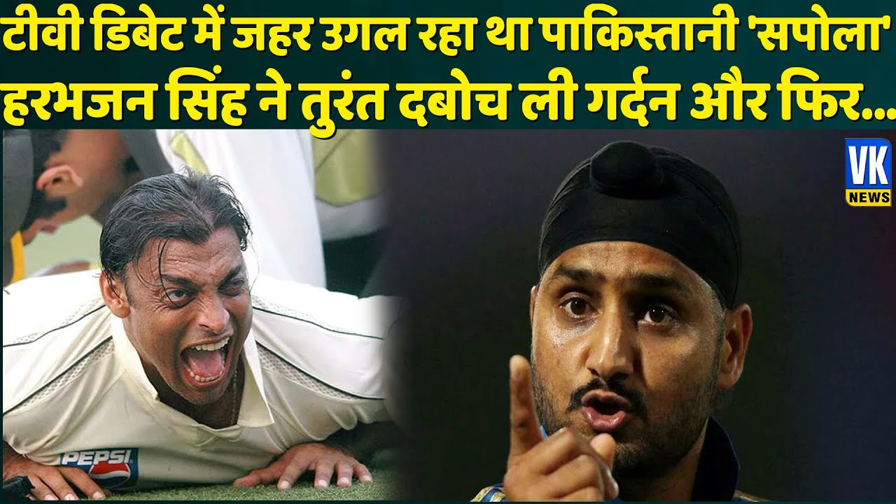 टीवी डिबेट में हरभजन सिंह ने पाकिस्तानी को बुरी तरह लताड़ा, शांत होकर बैठ गया सपोला!