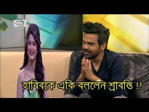 এইমাত্র পওয়া : হাবিবকে একি বললেন শ্রাবন্তী | Habib wahid | Srabanti chatterjee| latest bangla news