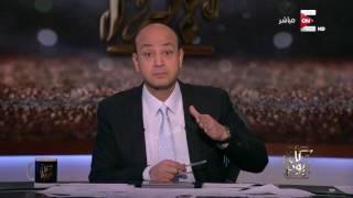 عمرو أديب: احنا اخترنا أسوء وقت لنختلف .. عالم عربي نصه غير موجود