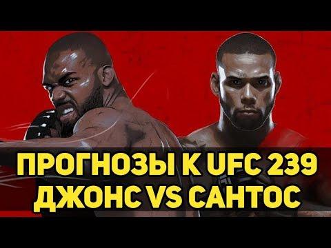 АПСЕТОВ НЕ ИЗБЕЖАТЬ? Прогнозы к UFC 239 Джон Джонс - Тьяго Сантос