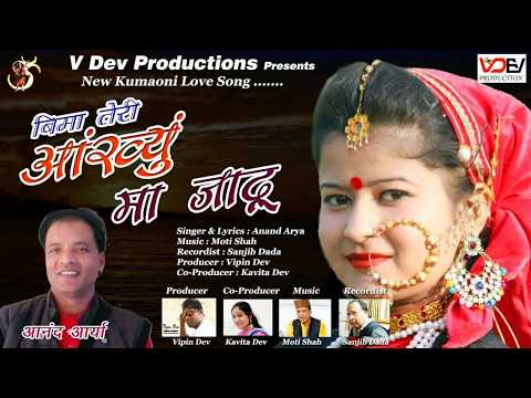 New Latest Kumaoni Song 2018 !! Ankhiyun ma Jadu !! Anand Arya !! V Dev Productions !! Love Song