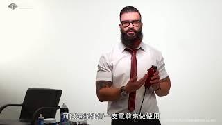 如何保養電剪 - 消毒篇 (中文字幕)  Maintaining Your Clippers with Coolcare