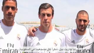 رسالة من نجوم ريال مدريد