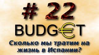 #22: Сколько мы тратим на жизнь в Испании