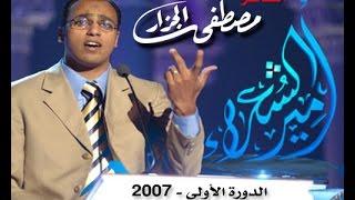 نسخة كاملة من قصيدة (مطري يسافر في سحابك) للشاعر مصطفى الجزار + رأي لجنة أمير الشعراء