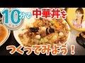 10分で中華丼を作ってみよう!/みきママ の動画、YouTube動画。