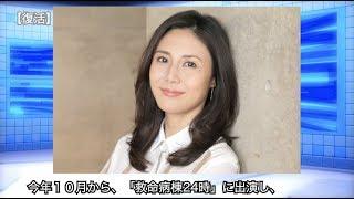 松嶋菜々子さんが「救命病棟24時」に出演。 再び視聴率女王に返り咲くた...