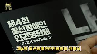 [추적60초] 제4회 울산장애인인권영화제 개막식