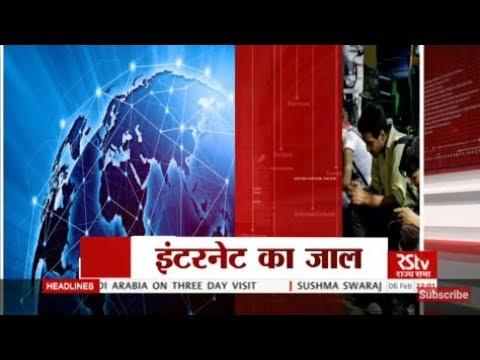 RSTV Vishesh – Feb 6, 2018: इंटरनेट का जाल | Net of Internet