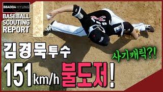최고 151km/h -! MLB  NPB 노리는 욕나오…