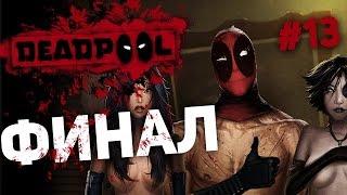 Прохождение Deadpool #13 - Финал