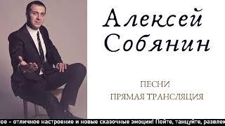 Алексей Собянин Вокал, Гитара, Музыка