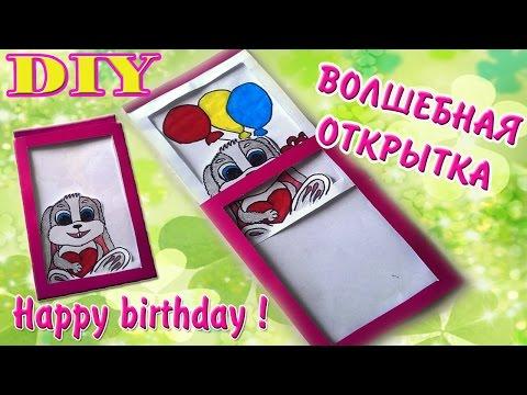 видео: diy/ВОЛШЕБНАЯ ОТКРЫТКА с появляющимися подарками/magic card with emerging gifts