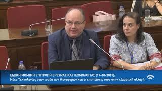 Ερώτηση Θέμη Χειμάρα στην Επιτροπή Έρευνας και Τεχνολογίας  . 17.10.19