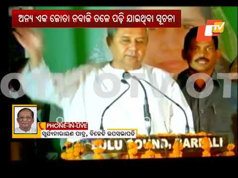 Shoes Attack on CM Naveen Patnaik