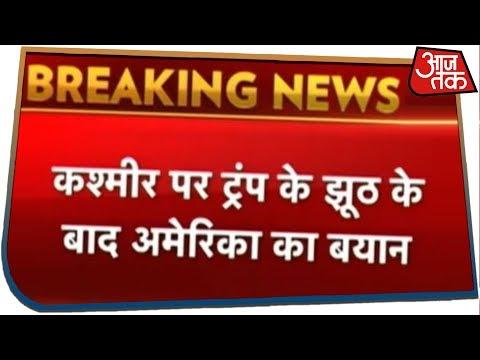 भारत के साथ बातचीत से पहले अपनी जमीन से आतंकवाद को खत्म करे पाकिस्तान: अमेरिका