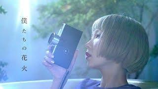 noovy - 僕たちの花火 (feat. あさぎーにょ)