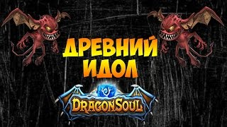 DRAGON SOUL - ОБЗОР ГЕРОЯ - ДРЕВНИЙ ИДОЛ