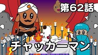 第62話「美食家 チャッカーマン」オシャレになりたい!ピーナッツくん【ショートアニメ】