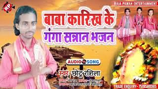 Chhotu Rashila!!Manar Bhajan#Baba Karikh Ke Ganga snan Bhajan#Karikh Baba ke Bhajan#छोटू रशिला