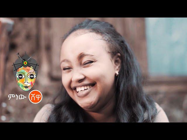 Ethiopian Music : Helen Getachew (Abat) ሄለን ጌታቸው (አባት) - New Ethiopian Music 2021(Official Video)