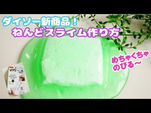過去1最高の触り心地!!ダイソー新商品ねんどで【新ねんどスライムの作り方!】ふわもちすぎる!!【ASMR】점토 슬라임How To Make Clay Slime
