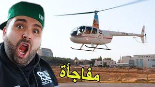 فاجأت صاحبي في هيليكوبتر 💥