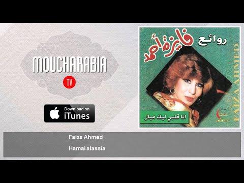 Faiza Ahmed - Hamal alassia