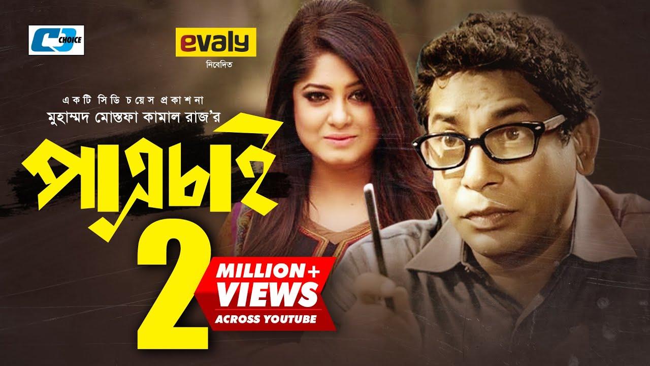 Patro Chai | পাত্র চাই | Mosharrof Karim | Moushumi | Shohel Khan | Bangla Comedy Natok
